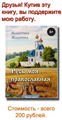 Купить книгу Русь моя православная